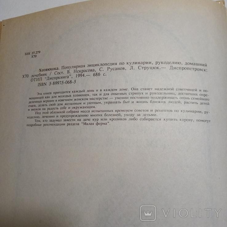 1994 Хозяюшка, Некрасова В., большой формат, фото №5