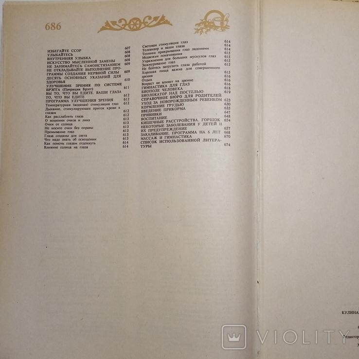 1994 Хозяюшка, Некрасова В., большой формат, фото №10