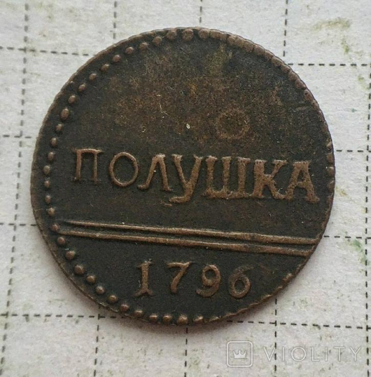 Е.2. 1796 полушка копия, фото №3