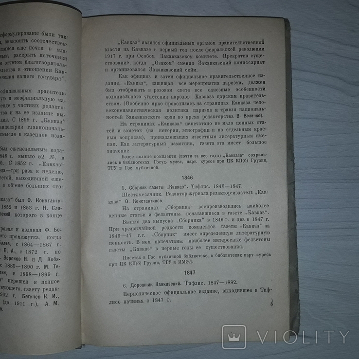 1941 Библиография русской периодики Грузии 1828-1920 Тираж 2000, фото №10