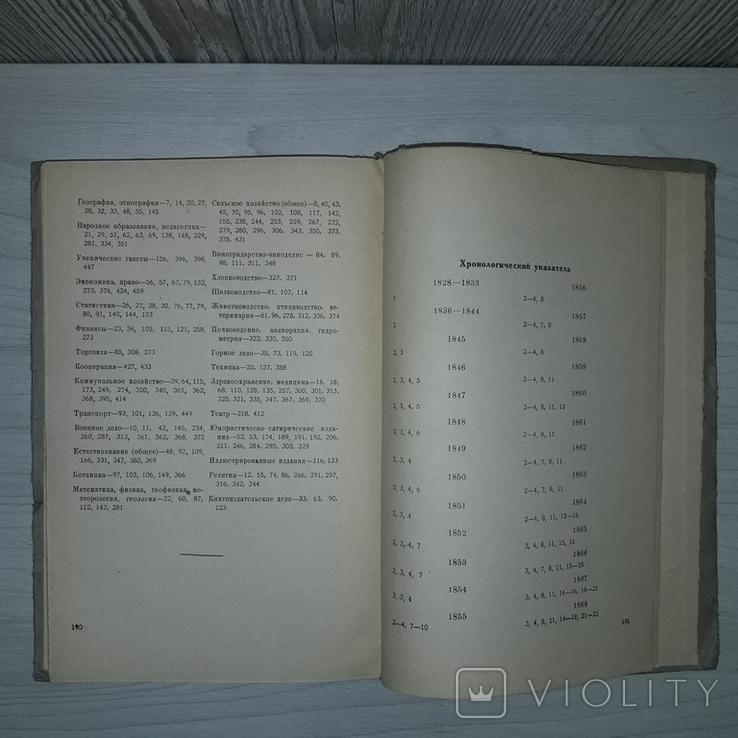 1941 Библиография русской периодики Грузии 1828-1920 Тираж 2000, фото №12