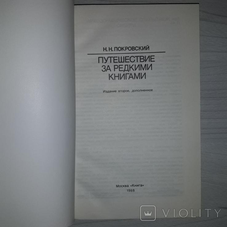 Путешествие за редкими книгами 1988, фото №4