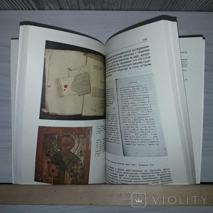 Путешествие за редкими книгами 1988, фото №6