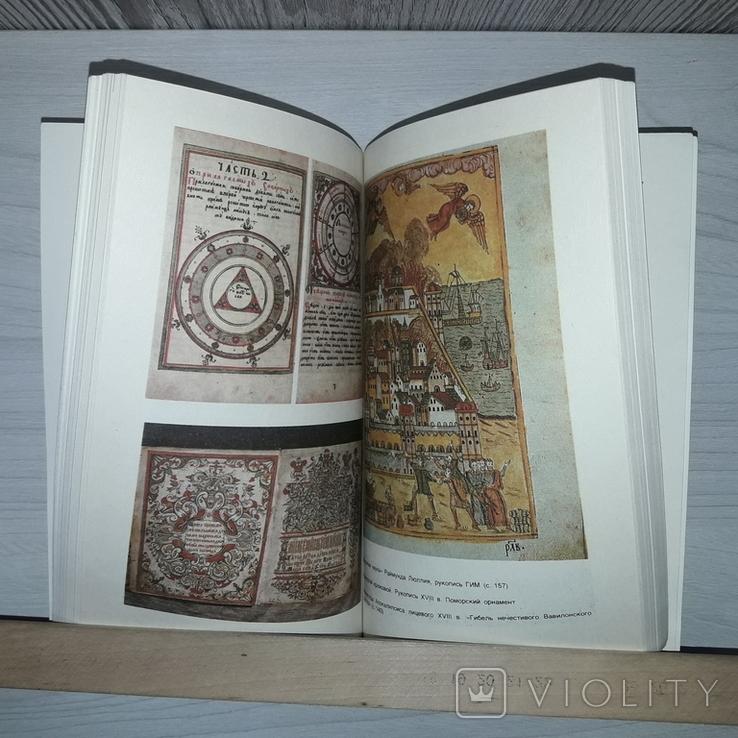 Путешествие за редкими книгами 1988, фото №8