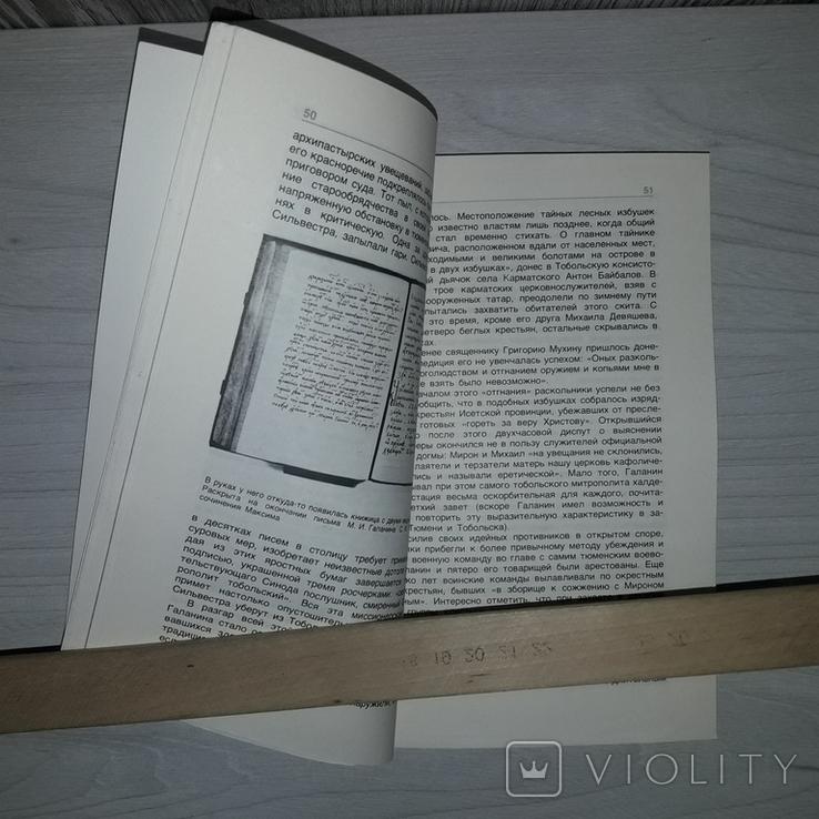 Путешествие за редкими книгами 1988, фото №9