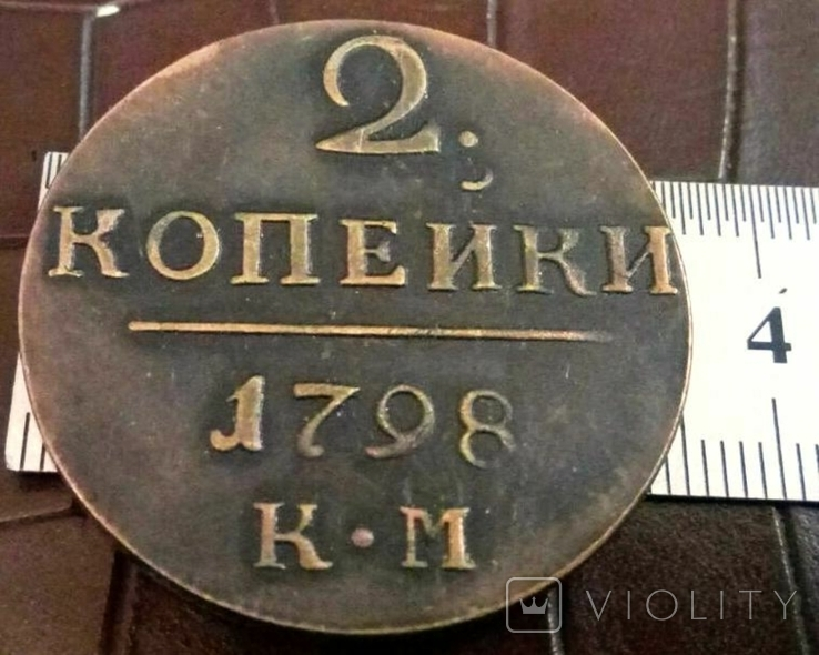 2 копійки 1798 року Росія /КОПІЯ /не магнітна, лот 1штука дзвенить - мідь, фото №2