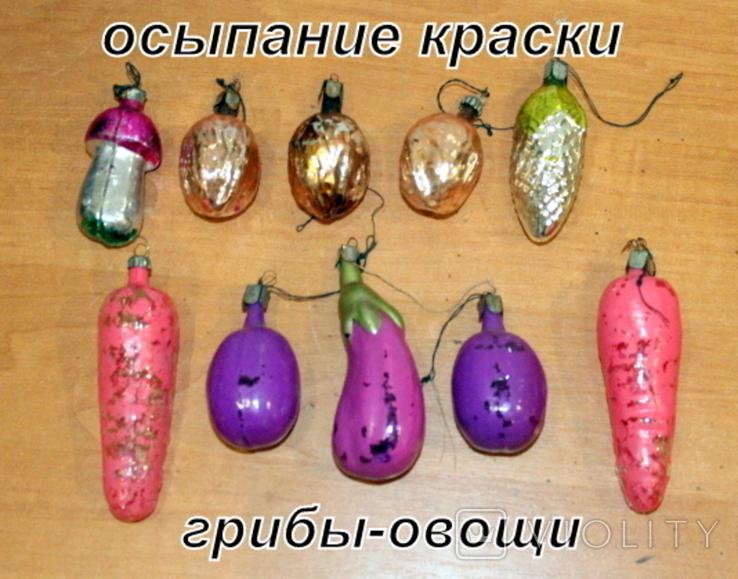 Лот  из 10-ти новогодних игрушек овощей-орехов-грибов. есть нюансы, фото №2