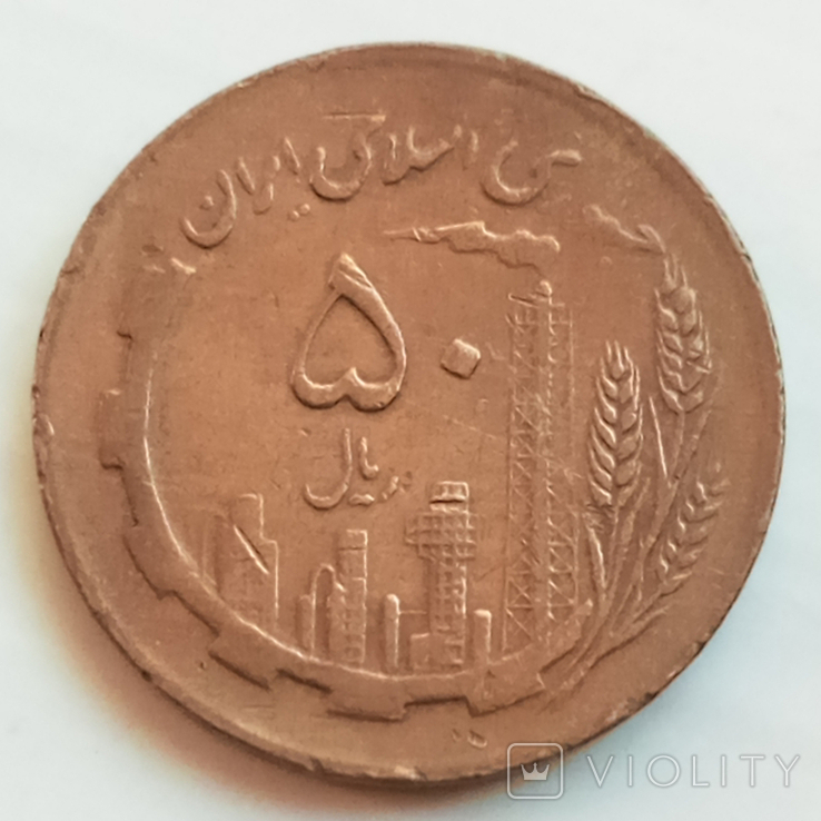 50 риалов 1987 г. Иран, фото №2