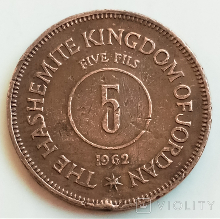 5 филсов 1962 г. Иордания, фото №2