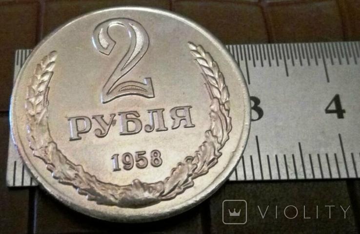 2 рублі  1958 року . Точна копія - не магнітна, фото №2