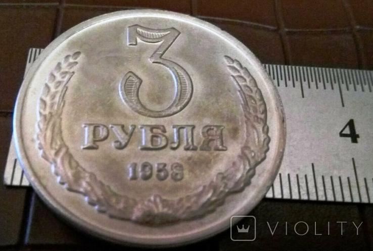 3 рублі  1958 року . Точна копія - не магнітна, фото №2