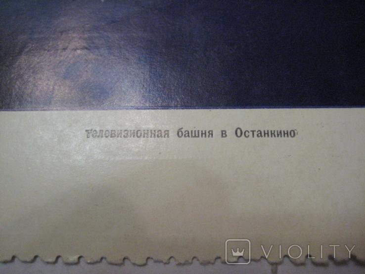 Билет-Приглашение на посещение телебашни в Останкино, г .Москва СССР., фото №7