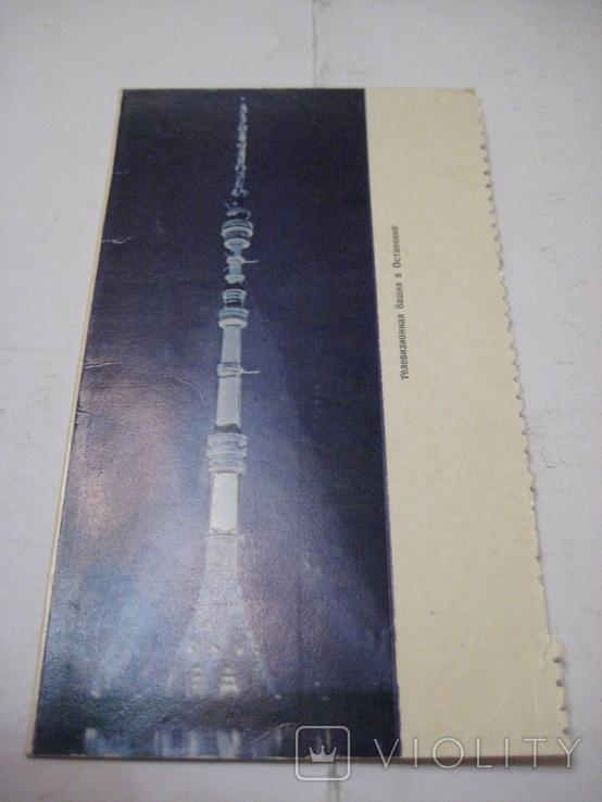 Билет-Приглашение на посещение телебашни в Останкино, г .Москва СССР., фото №8