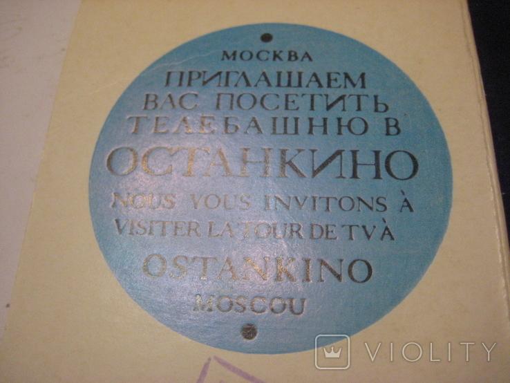 Билет-Приглашение на посещение телебашни в Останкино, г .Москва СССР., фото №10