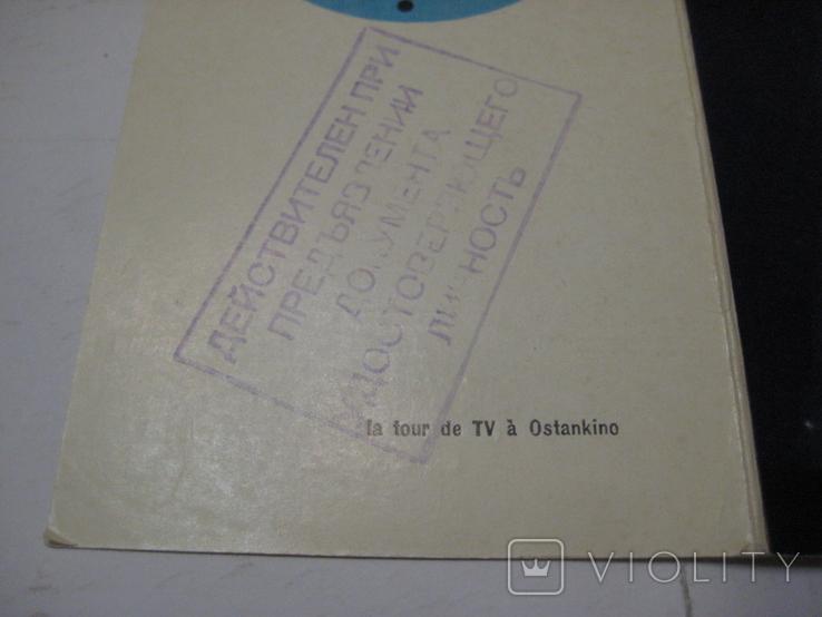 Билет-Приглашение на посещение телебашни в Останкино, г .Москва СССР., фото №12