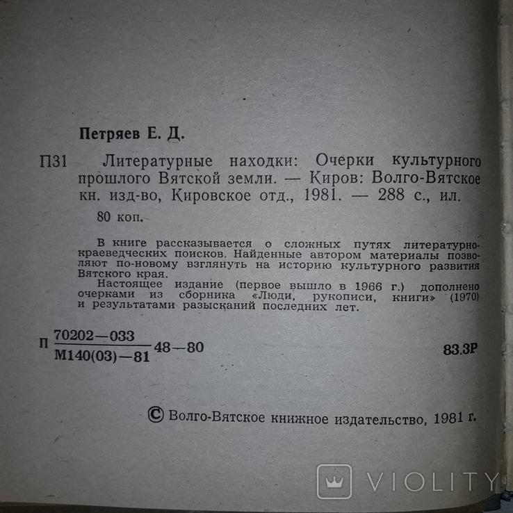 Литературные находки Очерки культурного прошлого 1981, фото №4