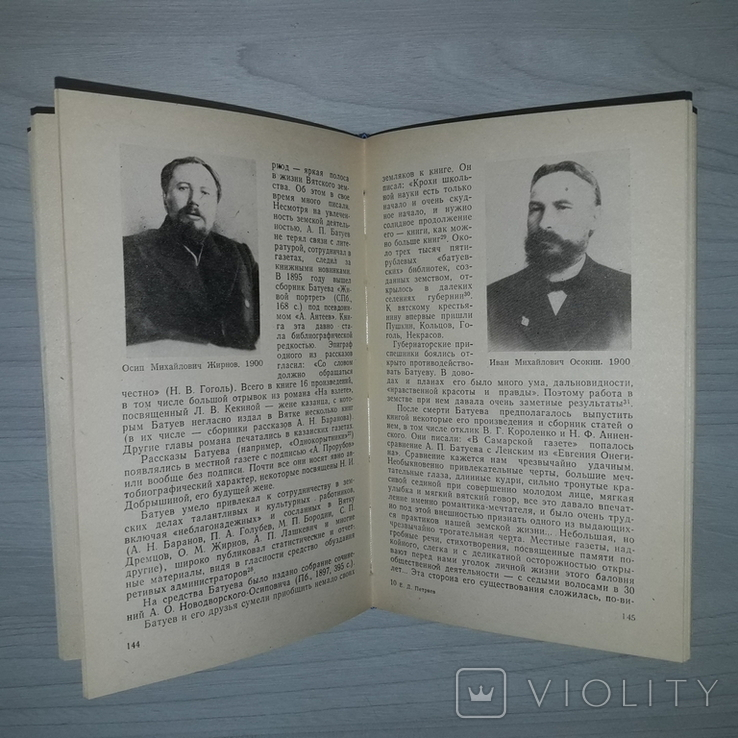 Литературные находки Очерки культурного прошлого 1981, фото №7