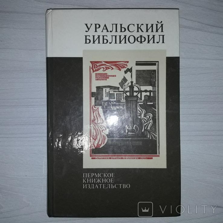 Уральский библиофил 1987 Тираж 5000, фото №2
