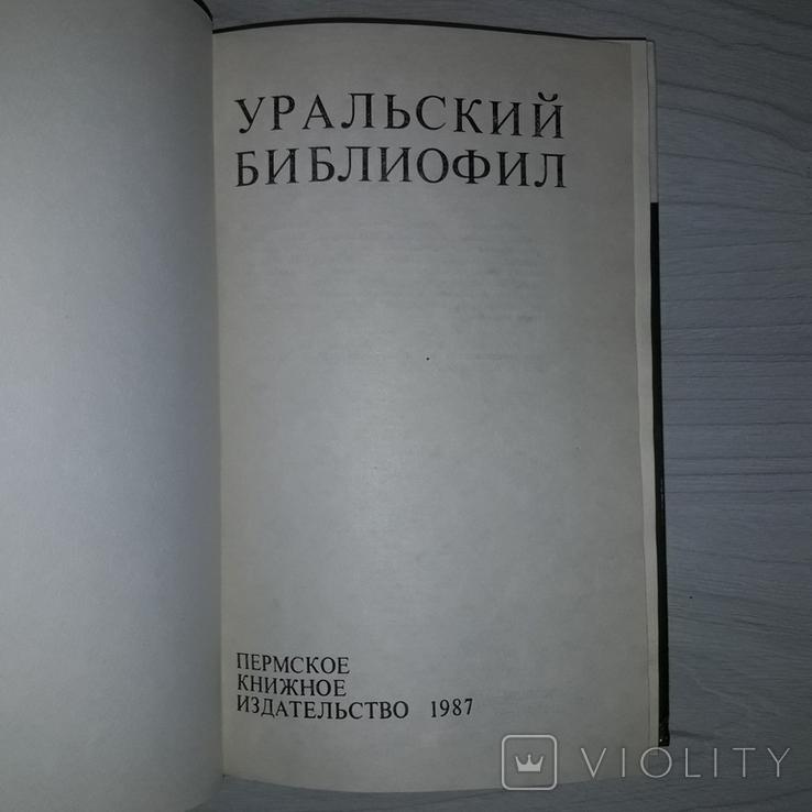 Уральский библиофил 1987 Тираж 5000, фото №5