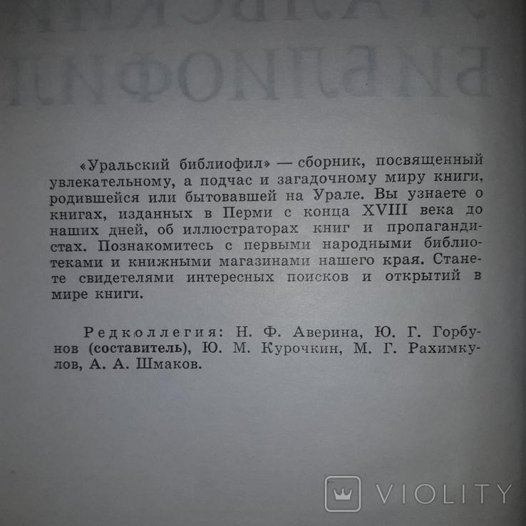 Уральский библиофил 1987 Тираж 5000, фото №6