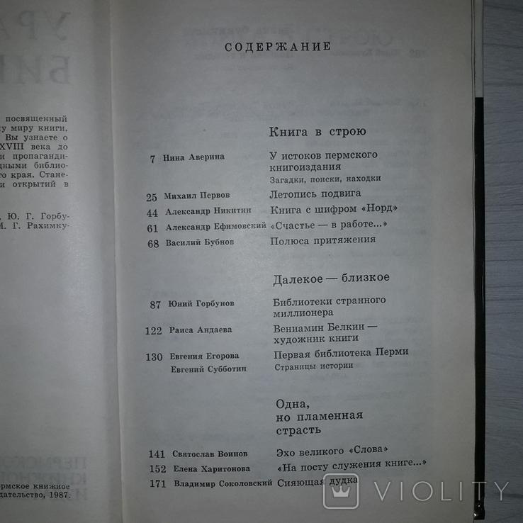Уральский библиофил 1987 Тираж 5000, фото №7