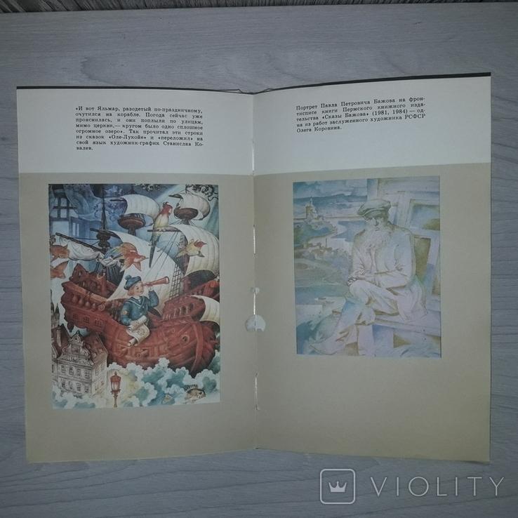 Уральский библиофил 1987 Тираж 5000, фото №11