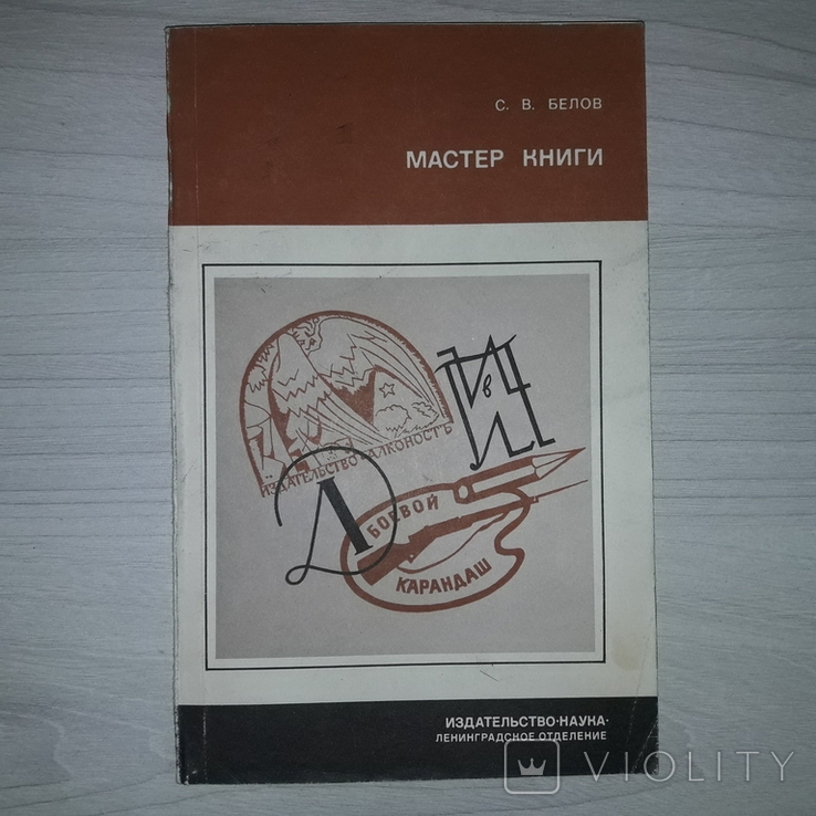 Мастер книги С.М. Алянский 1979 Очерк жизни и деятельности, фото №2