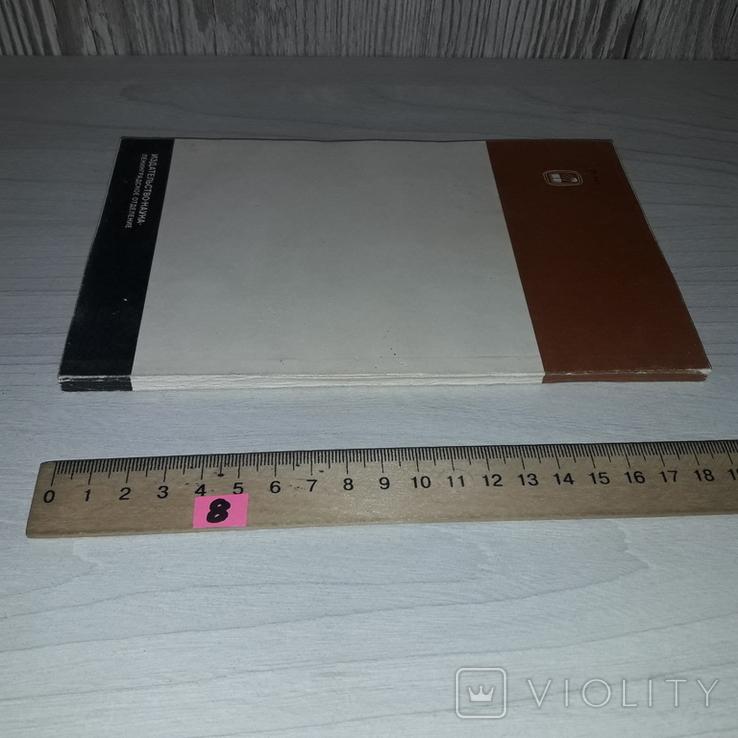 Мастер книги С.М. Алянский 1979 Очерк жизни и деятельности, фото №3