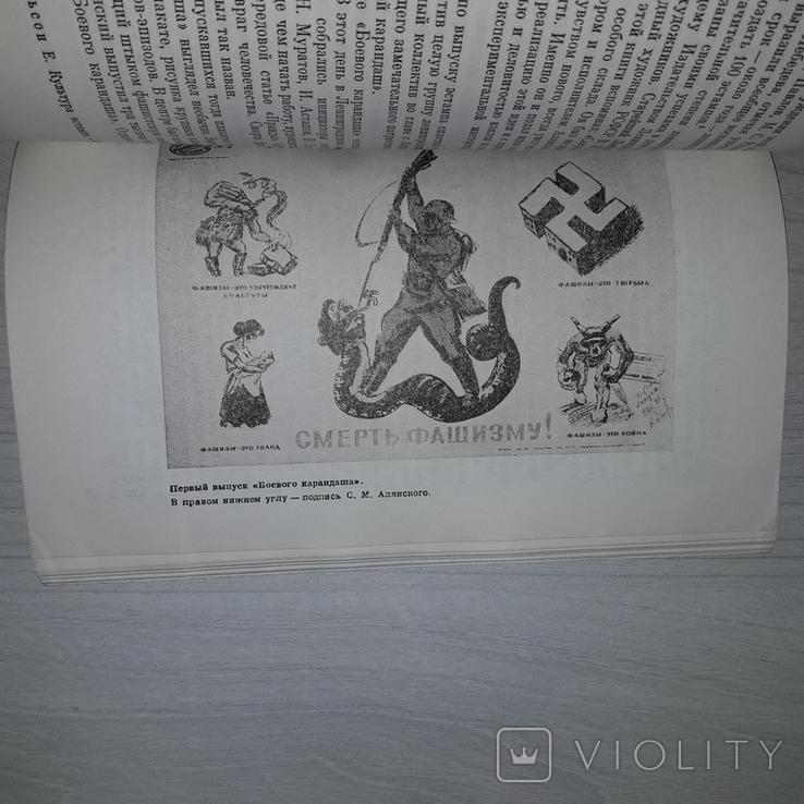 Мастер книги С.М. Алянский 1979 Очерк жизни и деятельности, фото №7
