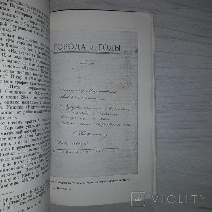 Мастер книги С.М. Алянский 1979 Очерк жизни и деятельности, фото №8