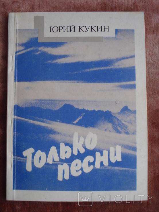 """Юрий Кукин """"Только песни"""", фото №2"""