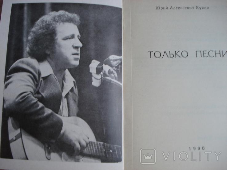 """Юрий Кукин """"Только песни"""", фото №3"""