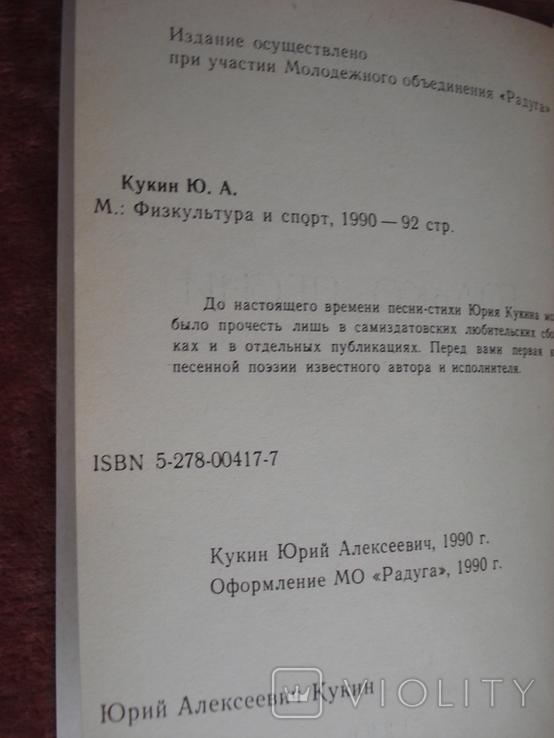 """Юрий Кукин """"Только песни"""", фото №4"""