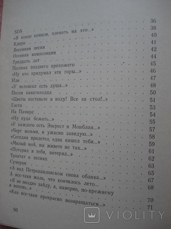 """Юрий Кукин """"Только песни"""", фото №6"""