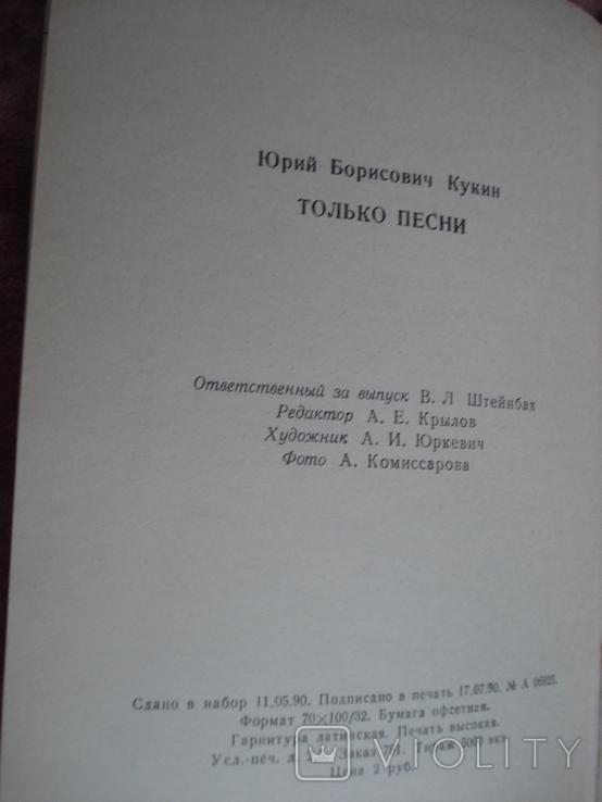 """Юрий Кукин """"Только песни"""", фото №8"""
