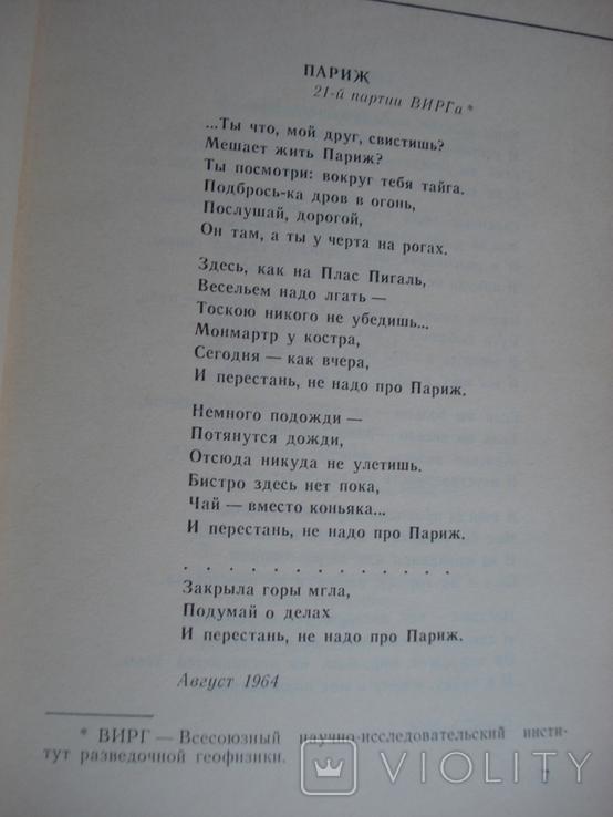 """Юрий Кукин """"Только песни"""", фото №9"""