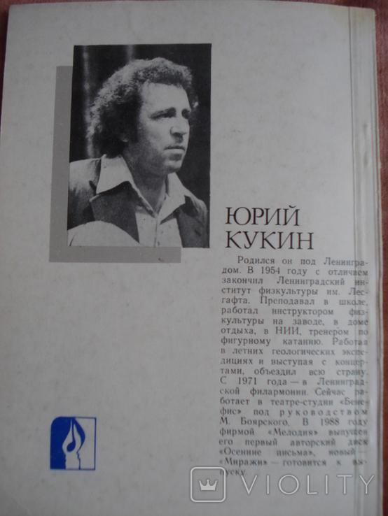"""Юрий Кукин """"Только песни"""", фото №10"""