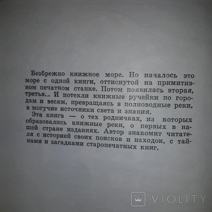 Тайны старопечатной книги Поиски Находки Загадки 1972, фото №6