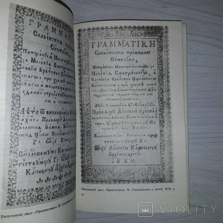 Тайны старопечатной книги Поиски Находки Загадки 1972, фото №9