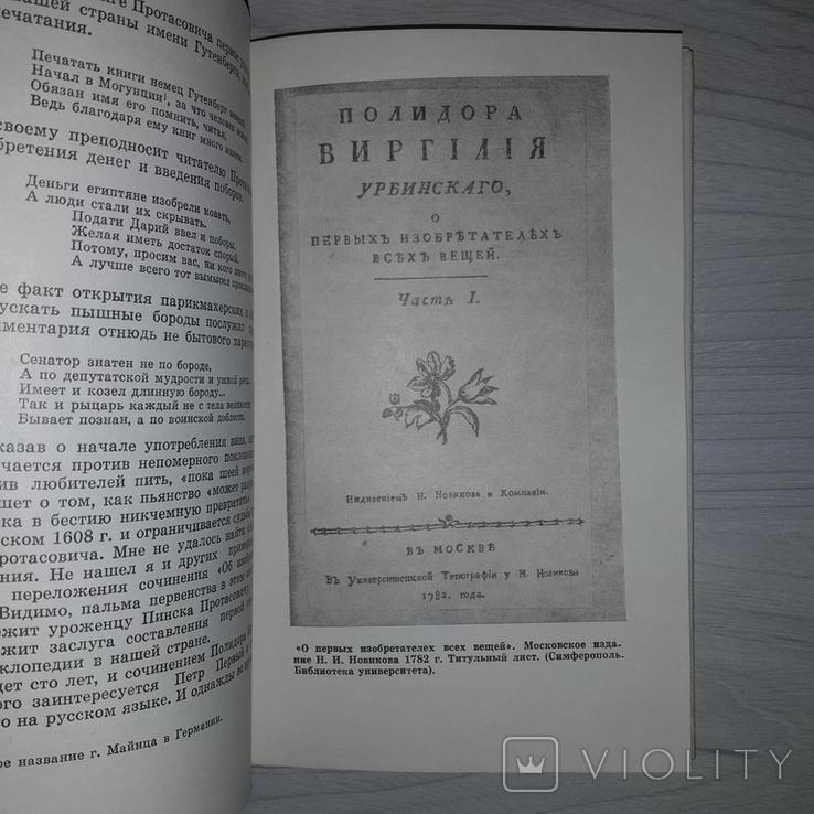Тайны старопечатной книги Поиски Находки Загадки 1972, фото №10