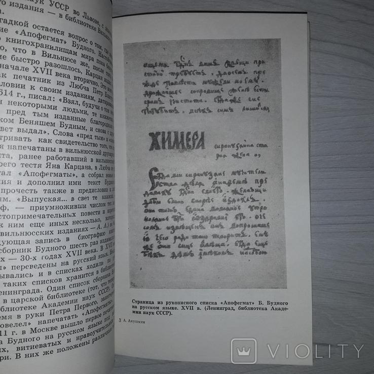 Тайны старопечатной книги Поиски Находки Загадки 1972, фото №11