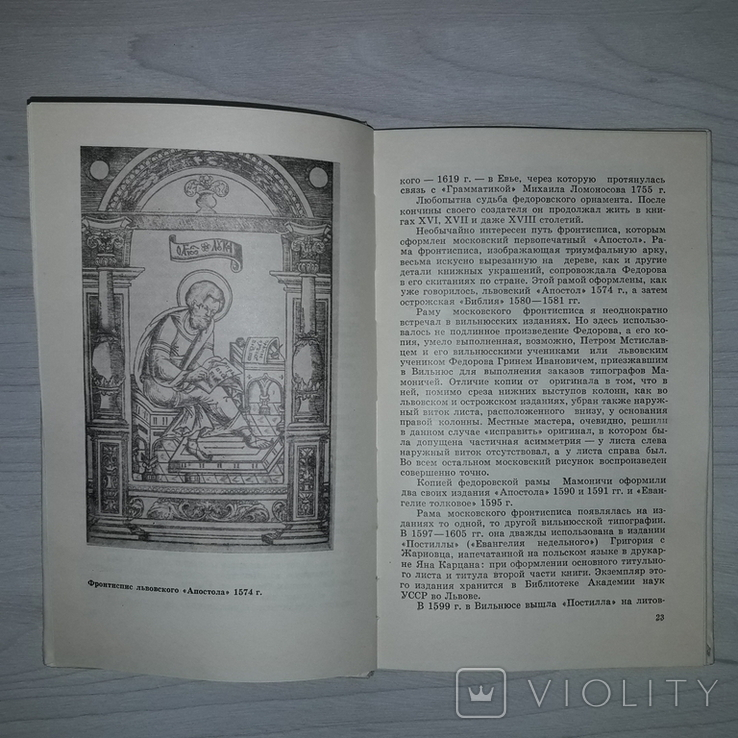 Тайны старопечатной книги Поиски Находки Загадки 1972, фото №13