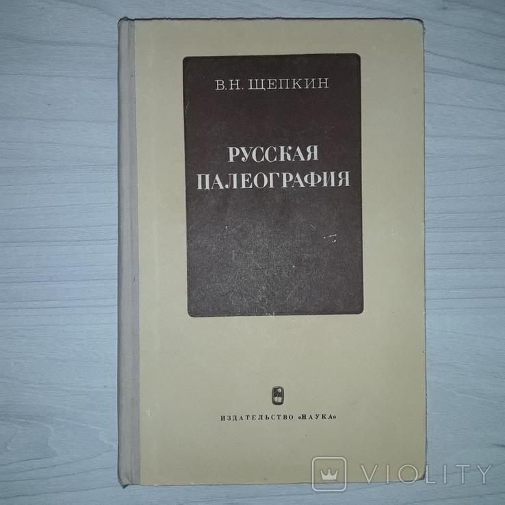 Русская палеография 1967 Тираж 6000, фото №2
