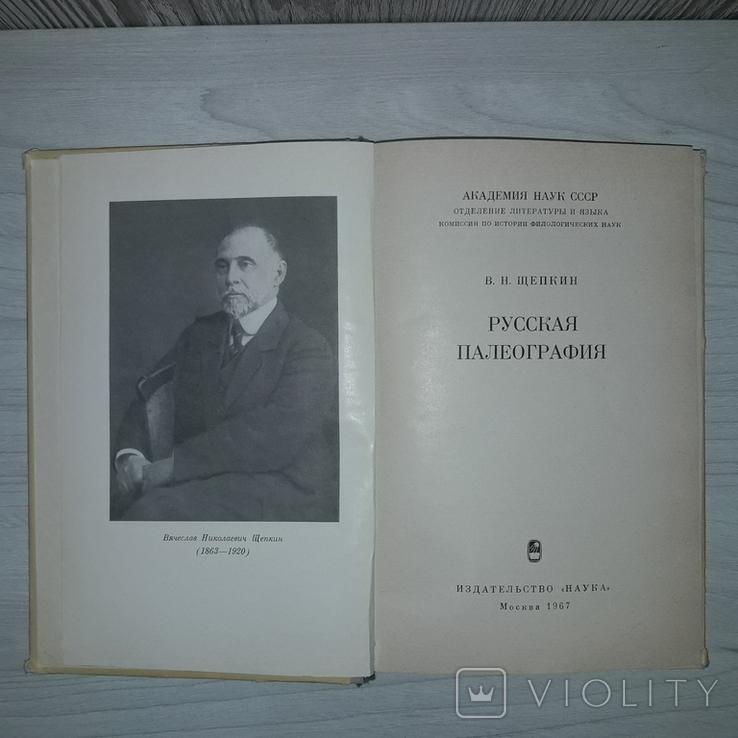 Русская палеография 1967 Тираж 6000, фото №6