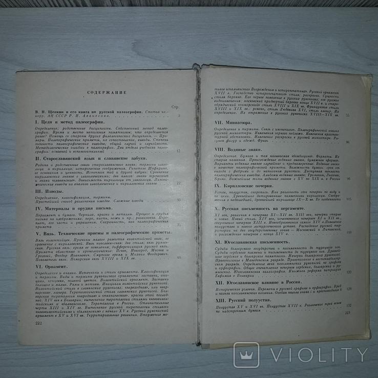 Русская палеография 1967 Тираж 6000, фото №7
