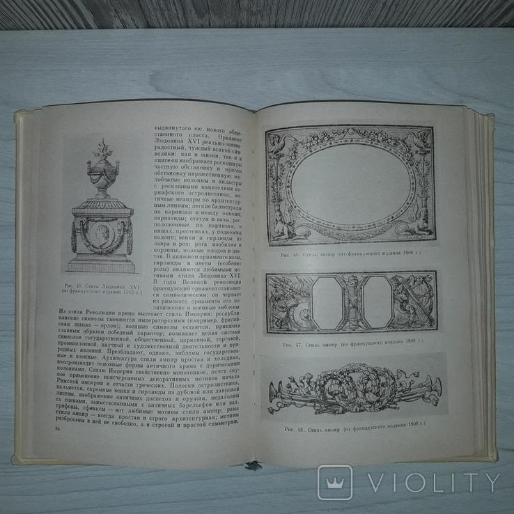 Русская палеография 1967 Тираж 6000, фото №10