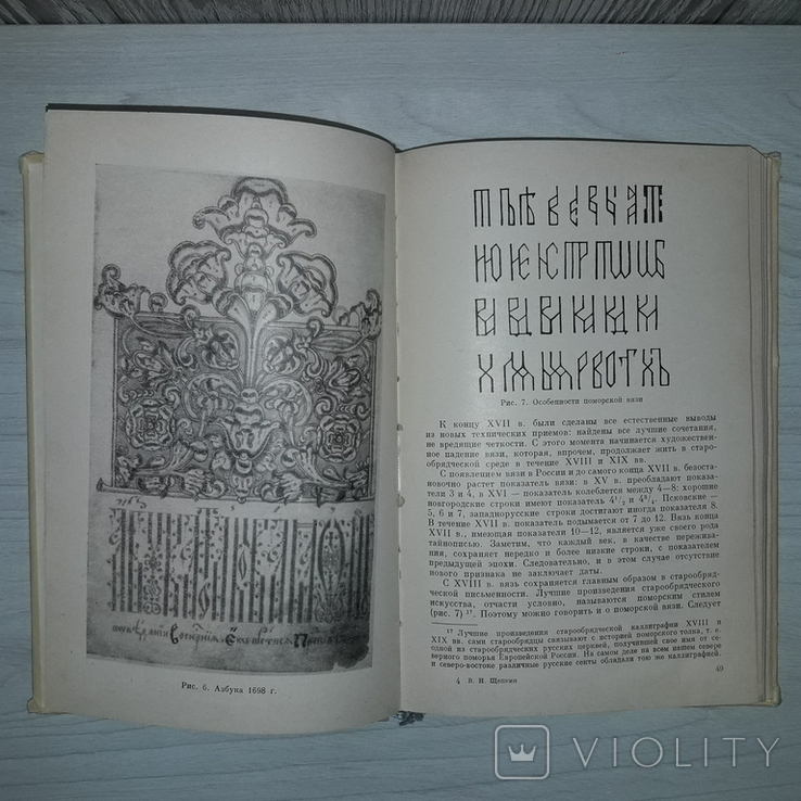 Русская палеография 1967 Тираж 6000, фото №13