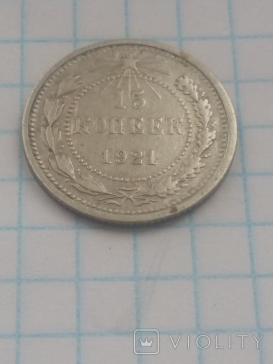 РСФСР 15 копеек 1921 года, фото №3