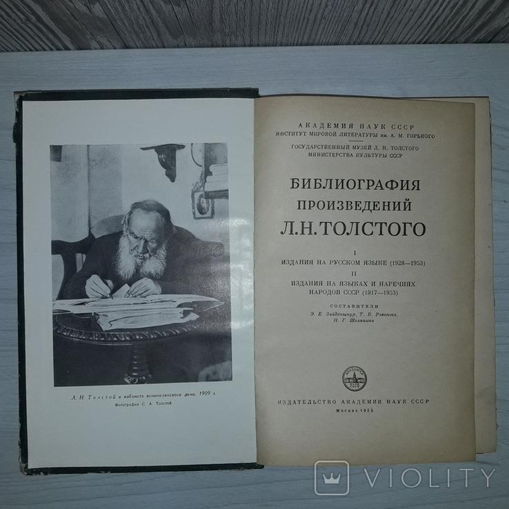Библиография произведений Л.Н. Толстого 1955, фото №8