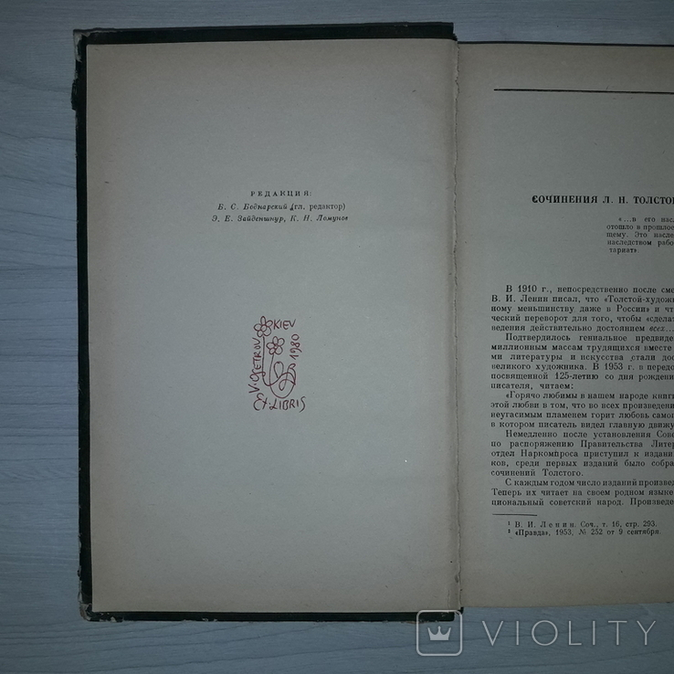 Библиография произведений Л.Н. Толстого 1955, фото №9